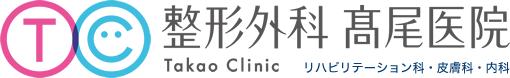 整形外科 高尾医院 Takao Clinic リハビリテーション科・皮膚科・内科