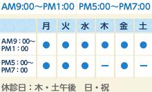 AM9:00〜12:00 PM4:00〜7:00 休診日:木・土午後 日・祝